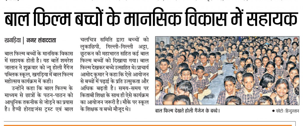 News 28-06-2015, Hindustan