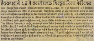 ICFFI_Patna_Hindustan_Pg 10_27.10.2015