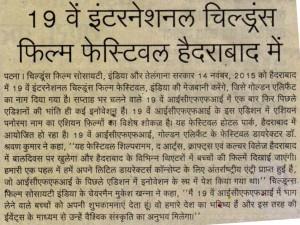 ICFFI_Patna_Nav Bihar_Pg 12_27.10.2015
