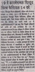 ICFFI_Patna_Roz Ki Khabar_Pg 09_27.10.2015