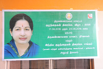thiruvannamalai-district-5