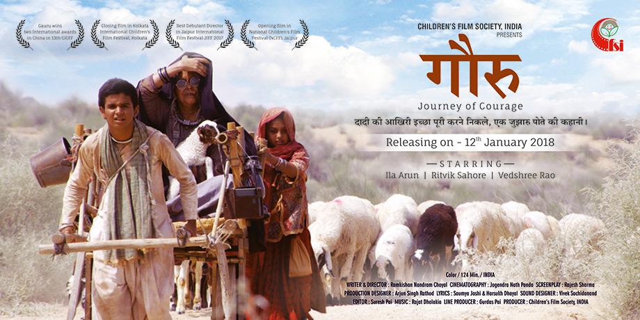 Gauru poster release