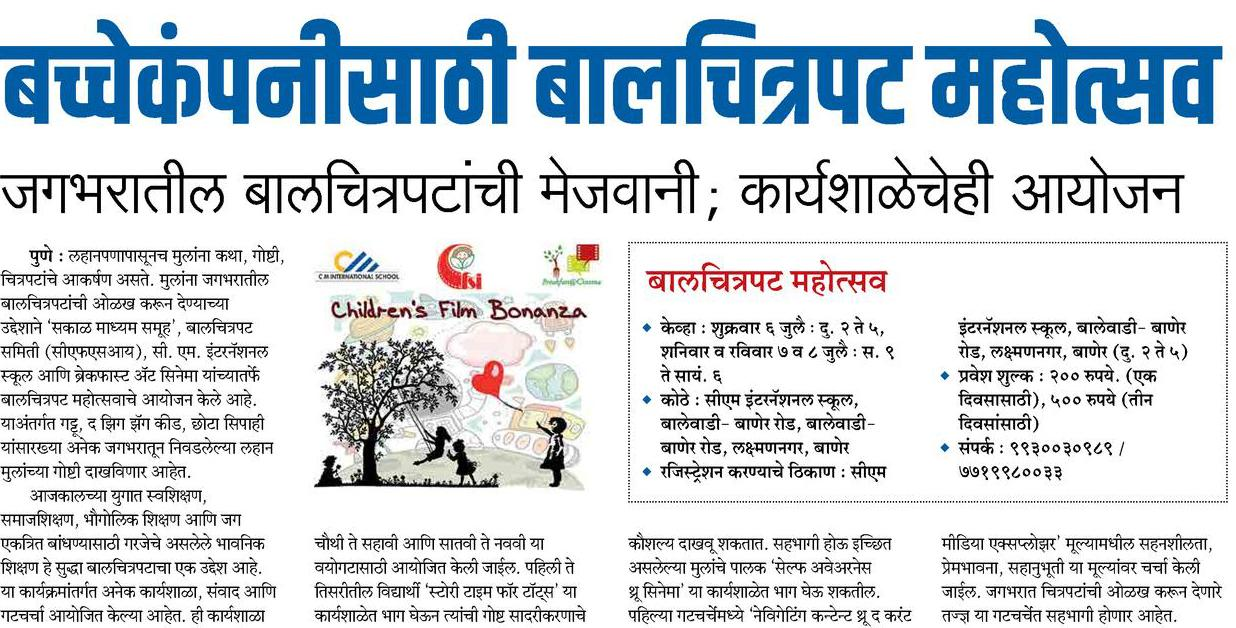 Sakaal Newspaper coverage on Children's Film Bonanza in Pune